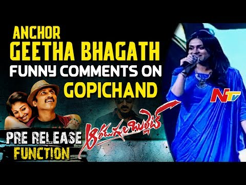 Anchor Geetha Bhagath Funny Comments on Gopichand & Nayanthara @ Aaradugula Bullet Pre Release Event