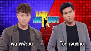 พัด & โอ๊ต - Take Me Out Thailand ep.19 S12 (13 ม.ค.60) FULL HD
