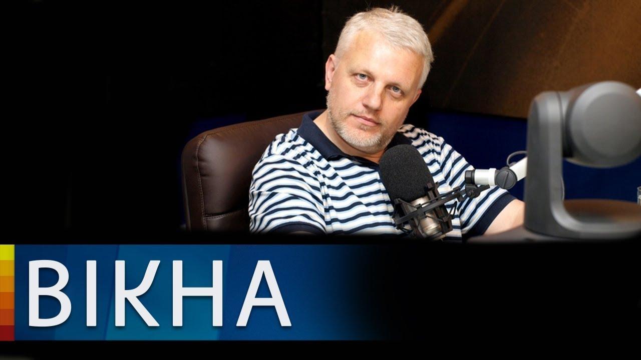 Заява Петра Порошенка, щодо вбивства Павла Шеремета - Вікна-новини - 20.07.2016 - YouTube