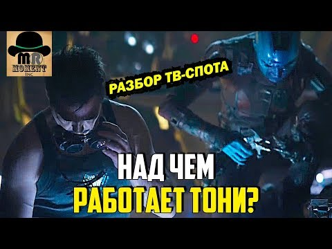 ✅ Разбор ТВ-Спота МСТИТЕЛИ: ФИНАЛ 2019 || Прыжки во времени точно будут!