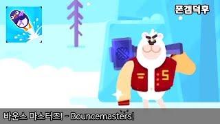 바운스 마스터즈! - VIP 망치 -  Bouncemasters!