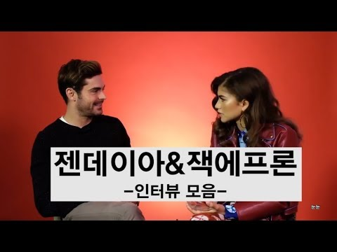 [위대한쇼맨] 젠데이아 & 잭에프론 귀여운 인터뷰 모음 (한글자막)