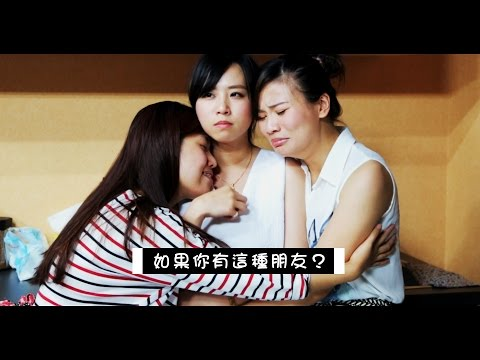 這群人 TGOP│如果你有這種朋友? ( 姊妹篇 )  If You Had This Kind Of Friends? (sisterhood)