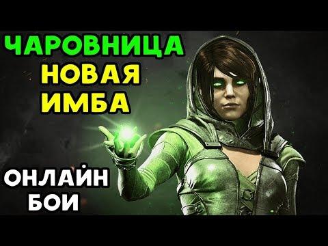 ЧАРОВНИЦА - НОВАЯ ИМБА   Injustice 2 Online