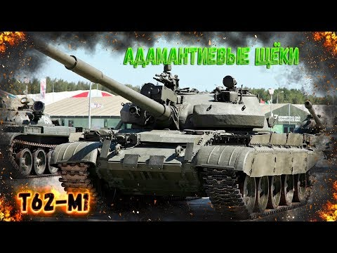 War Thunder - Т62-М1: НЕ в щёку так ЗА щёку.