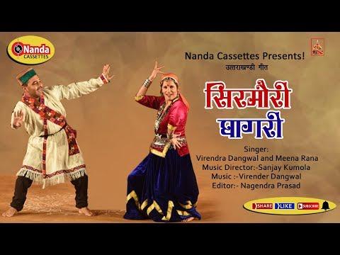 New Best Garhwali Song of 2016   Shrimori Ghagari   Virendra Dangwal and Meena Rana # Chaupati #