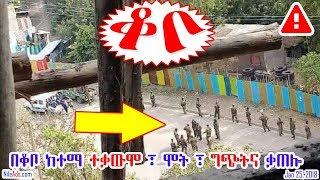 Ethiopia: [ቪኦኤ አሜሪካ] በቆቦ ከተማ ተቃውሞ ፣ ሞት ፣ ግጭትና ቃጠሎ VOA Amharic Kobbo, Ethiopia - VOA
