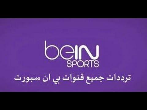 تردد قناة بى ان سبورت الاخبارية BEIN SPORT NEWS على النايل سات 2016 شغالة 100%-taradod bien sport