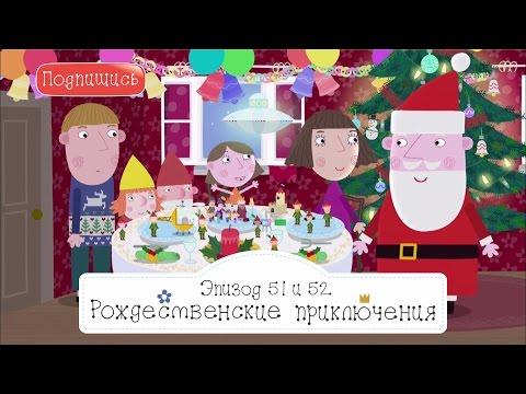 Бен и Холли рождественские приключения Санта дед мороз Рождество 51 и 52 full hd1080