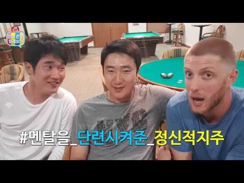 [SK 돌아온마춘텔] 1화, 퐁당종훈X귀요미켈리의 분량사수 대잔치!