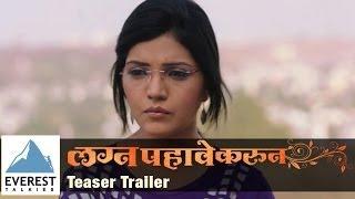 Tu Shwaas Sare - Teaser Trailer - Lagna Pahave Karun (Female Version)