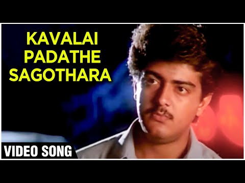 Ajithkumar In Kavalai Padadhe Sagodhara - Kadhal Kottai - Superhit Tamil Songs video