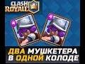 Две одинаковые карты в ОДНОЙ КОЛОДЕ Апнул ЛЕГУ Clash Royale mp3