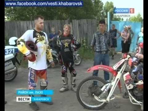 Вести-Хабаровск. Байки из Хора