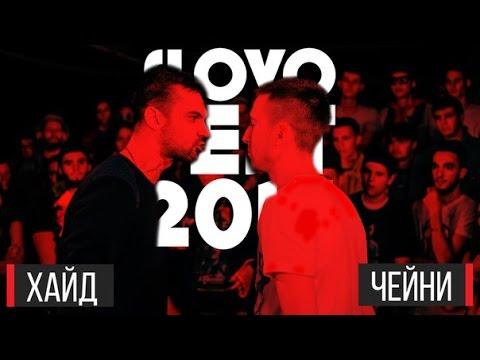 SLOVOFEST 2015: ХАЙД vs. ЧЕЙNИ