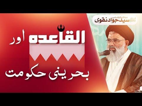 Al_Qaida Aur Bahraini Hakomt || Ustad e Mohtaram Syed Jawad Naqvi