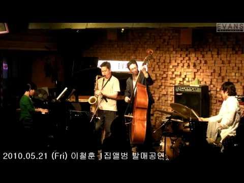 2010.05.21 (Fri)이철훈 1집앨범 발매공연