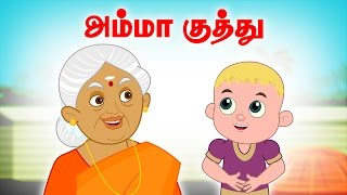 Amma Kuthu  (அம்மா குத்து) | Vilayattu Paadalgal | Chellame Chellam | Tamil Rhymes For Children