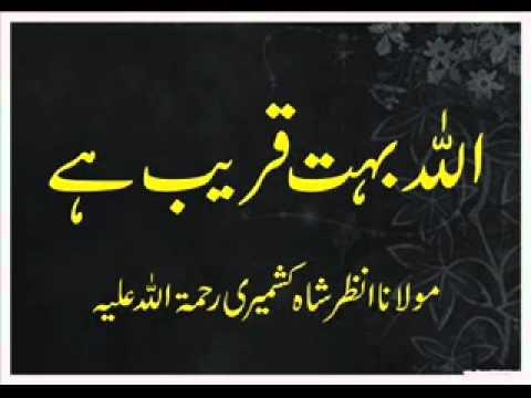 Maulana Anzar Shah Kashmiri - Allah Bohat Qreeb Hay video