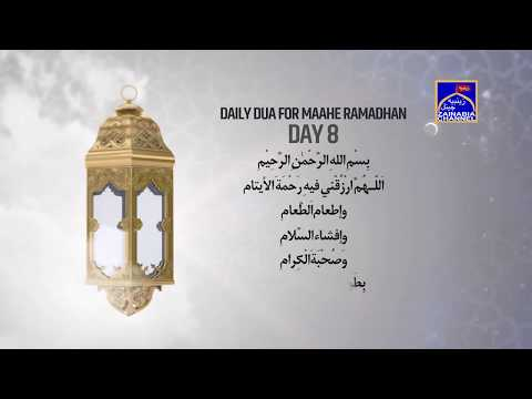 8th Daily Dua Mahe Ramadhan 2019