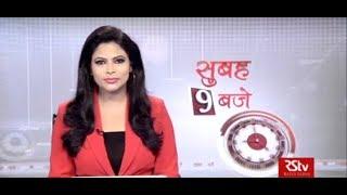 Hindi News Bulletin | हिंदी समाचार बुलेटिन – July 17, 2018 (9 am)