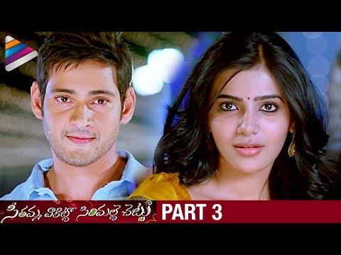 SVSC Telugu Full Movie | Part 3 | Mahesh Babu | Venkatesh | Samantha | Latest Telugu Movies 2017