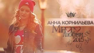 Анна Корнильева - Много Любви
