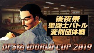 【後夜祭】聖闘士バトル(変則団体戦) VF3tb WORLD CUP 4  20190721