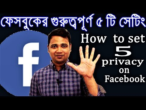 How To Set 5 Important Paivacy on Facebook  Bangla