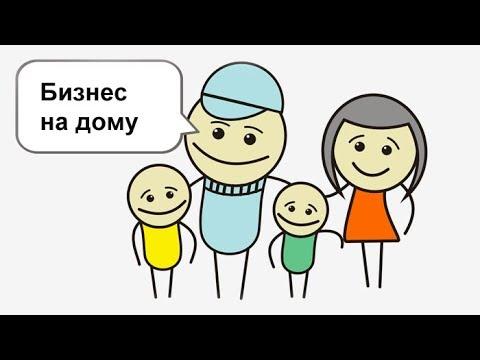 Как с нуля открыть Мини Интернет Магазин? Бизнес с российскими поставщиками.