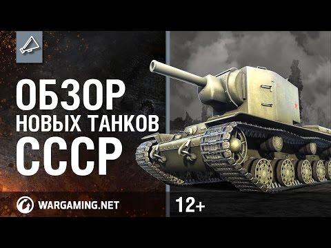 Обзор новых танков СССР