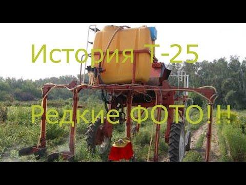 История трактора Т-25 ( ВТЗ, ХТЗ ). Редкие ФОТО!!!!