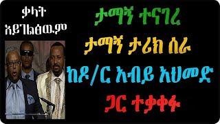 Ethiopia : ታማኝ ተናገረ  ፣ታማኝ ታሪክ ሰራ  ከዶ/ር አብይ አህመድ  ጋር ተቃቀፉ፣ በጣም ሚገርም አጋጣሚ