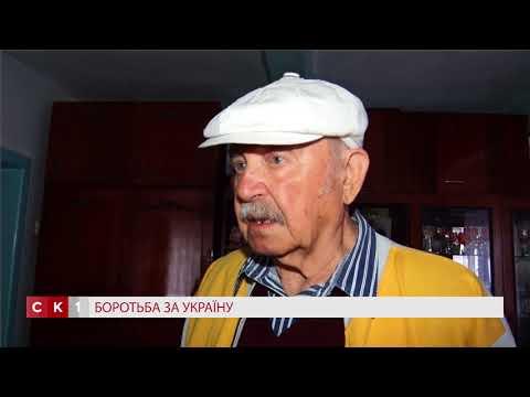 Спогади житомирського ветерана УПА про роки боротьби за незалежність України
