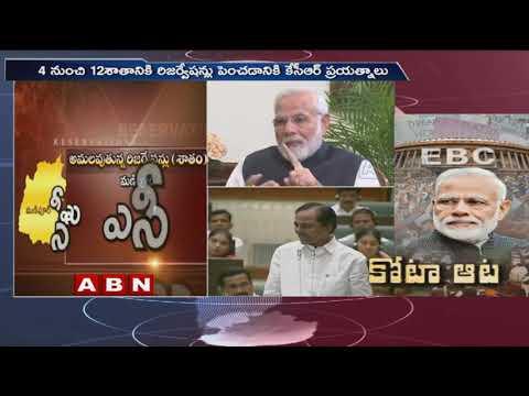 కేంద్ర కేబినెట్ ఆమోదించిన రిజర్వేషన్ బిల్లుతో తెలంగాణాలో గందరగోళం | ABN Telugu