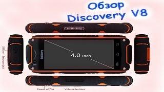 discovery v8 Легкий обзор