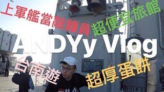 台南人帶來的景點就是不一樣 【ANDYy Vlog】