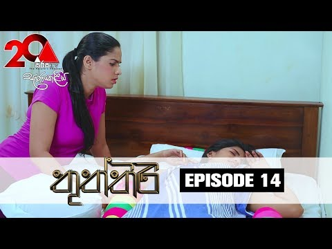 Thuthiri Sirasa TV 29th June 2018 Ep 14 HD