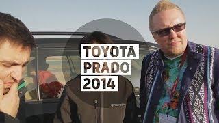 Toyota Prado 2014 - Бoльшoй тeст-дрaйв (видеоверсия) / Big Test Drive - Тойота Прадо 2014