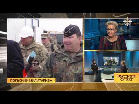 Русский ответ: Польша готовится к войне с Россией?