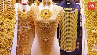 బంగారం, వెండి ధరలు | Gold Rate Today | Silver Price Today | #Gold Price In India