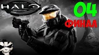 Halo: Combat Evolved Walkthrough 04 - Final