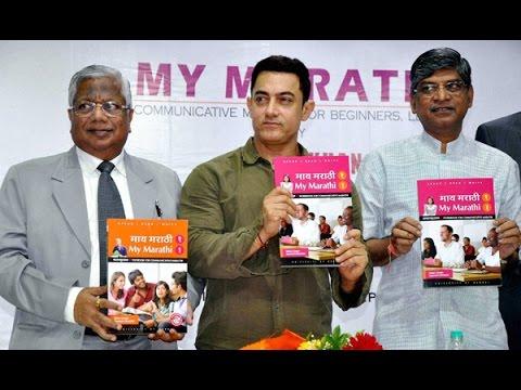 Aamir Khan Launches My Marathi Book