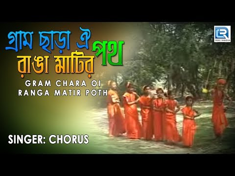 Rabindranath Tagore - Gram Chara Oi Ranga Matir Poth