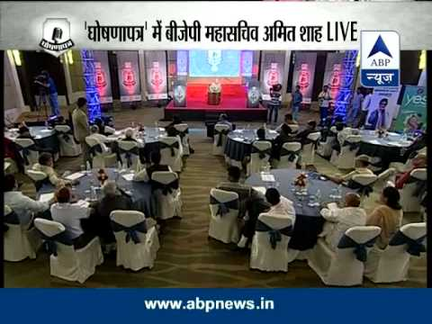 Watch full video of GhoshnaPatra with BJP leader Amit Shah