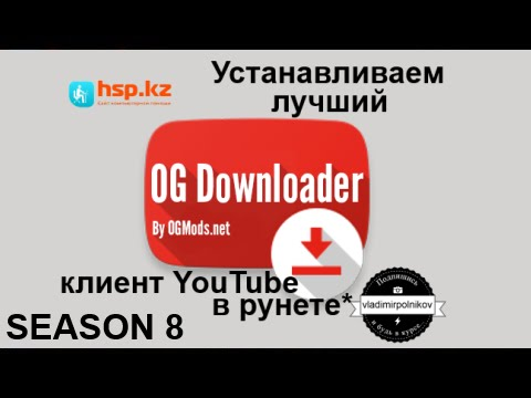 Скачать og youtube - Iphone