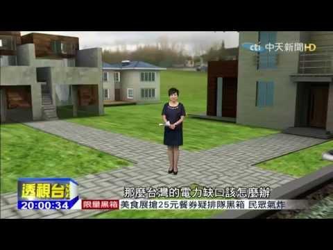 台灣-中天調查報告-20150719 深入剖析台灣能源新政策