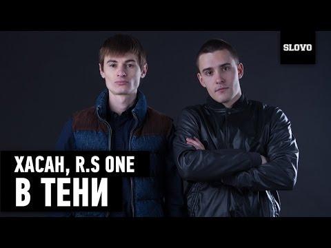 Хасан, R.S One - В Тени
