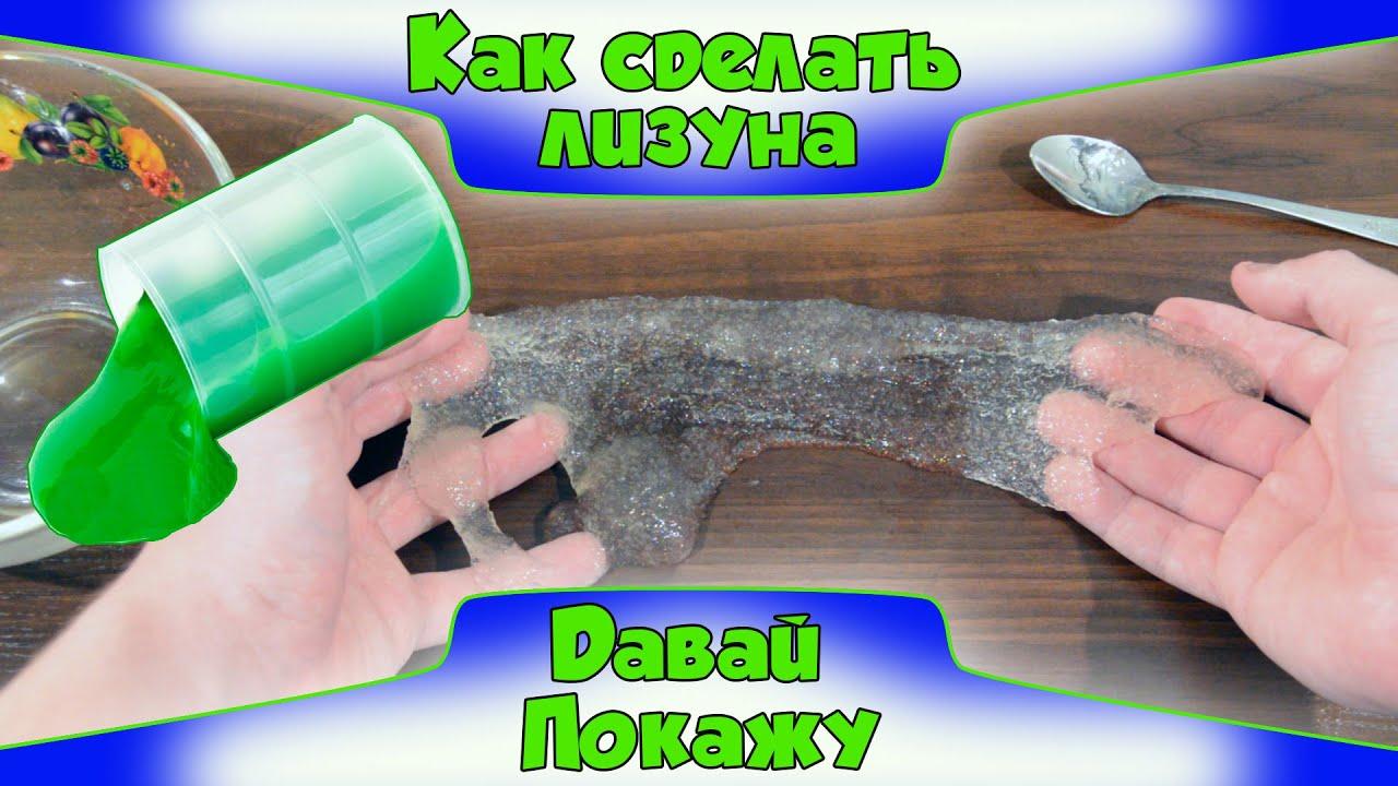Изготовление лизуна своими руками 1002