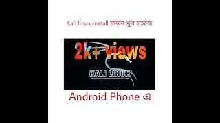 How install kali linux on android (bangla)